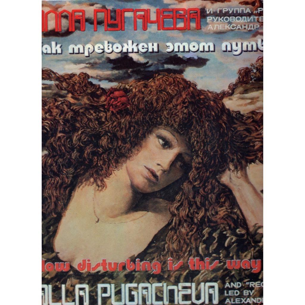Alla Pugacheva lost 10 thousand dollars in the Kiev casino 15.06.2009 84