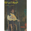 FARID EL ATRACHE - THE BEST OF VOL 6 - LIVE RECORDING - LP