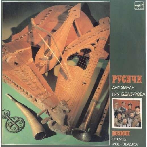 Rusichi Ensemble under Boris Bazurov
