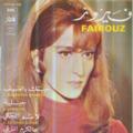 FAIRUZ - HABBAITEK BESSAIF/JABALIYE/LA CHOU ALHAKI/ALKARM MZALI - 45T (EP 4 titres)