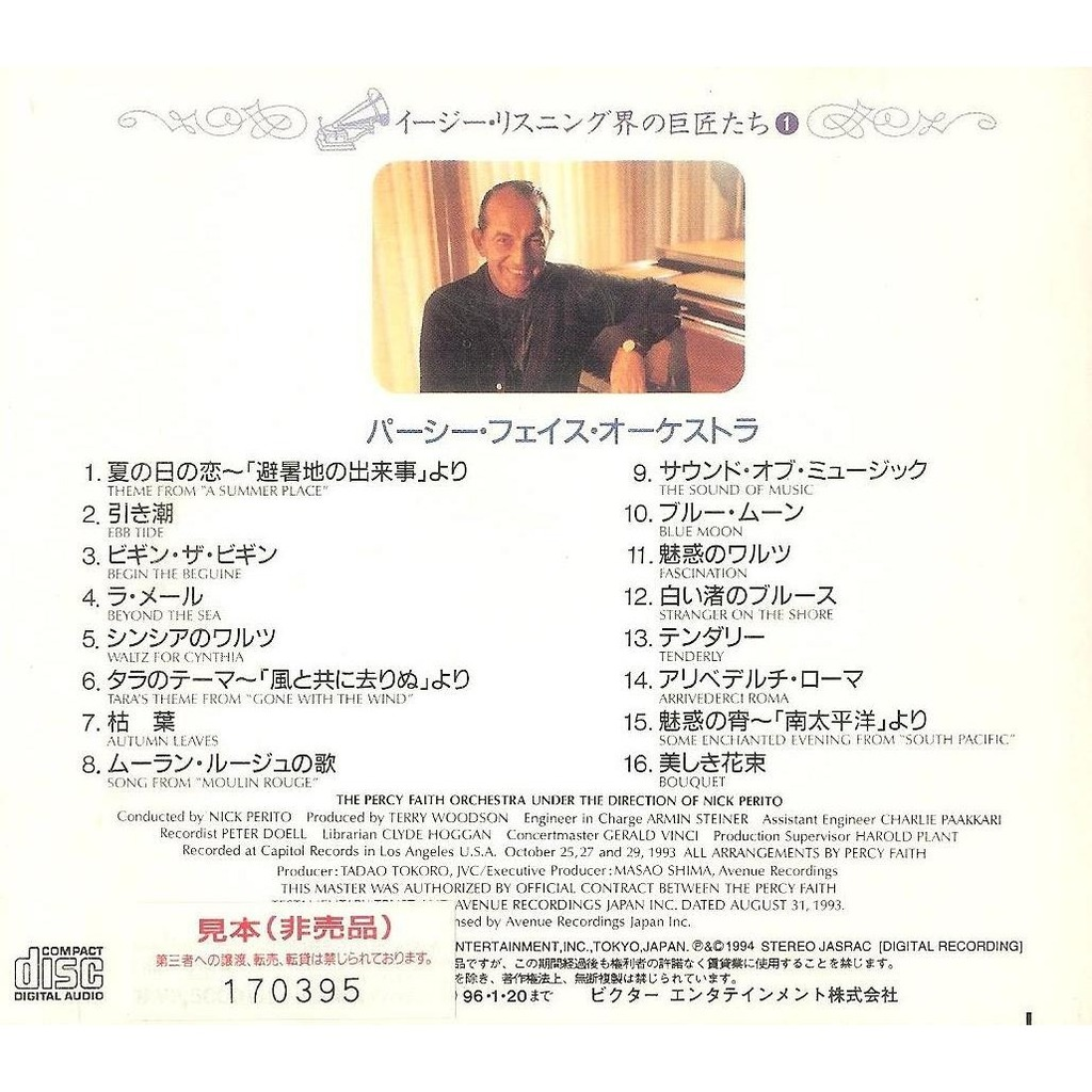Theme From A Summer Place Japan Import 1993 By The Percy