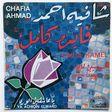 chafia ahmad / faida kamel ya achiqin elward / habibi lamma a d
