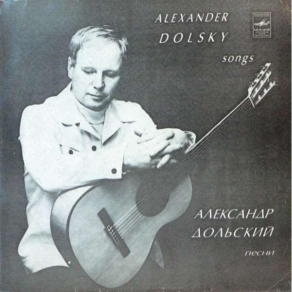 слушать песни александра вестова все альбомы