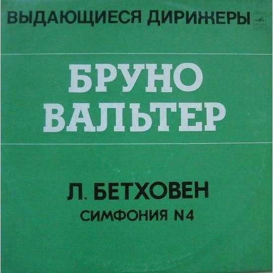 WALTER, BRUNO BEETHOVEN - SYMPHONY NO. 4, B FLAT MAJOR, OP. 60