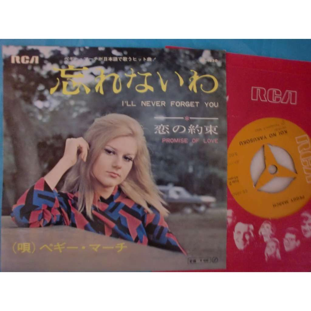 peggy march i'll never forget you // promise of liove