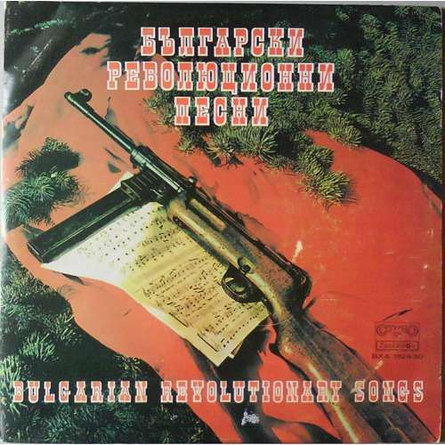 Bulgarian A Cappella Choir Sv  Obretenov , Male Ch Bulgarian Revolutionary  Songs
