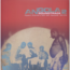 ANGOLA SOUNDTRACK 2 (VARIOUS) - Hypnosis, Distortions & Other Sonic Innovations 1969-78 - 33 1/3 RPM x 2