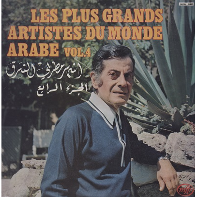 Les Plus Grands Artistes du Monde Arabe Vol.4 (various)