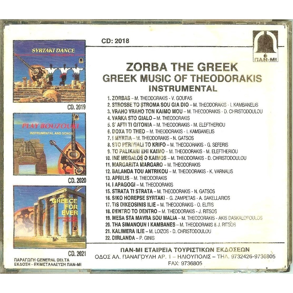 The Ellada Site - Greek CDs (to buy as well )