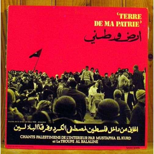 Chants palestiniens de l 39 int rieur terre de ma patrie de for L interieur de la terre