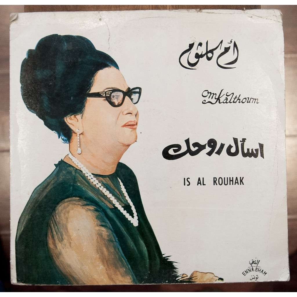 Is Al Rouhak By Om Kalthoum Lp With Bigsmilebazaar