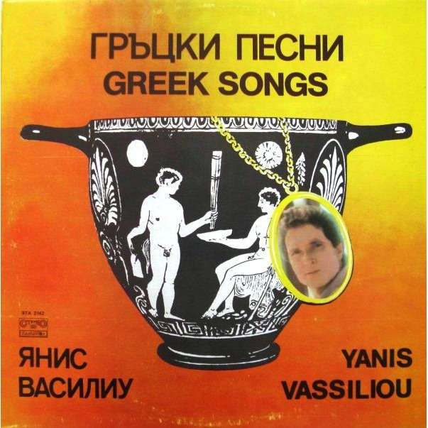 VASSILIOU, YANIS GREEK SONGS