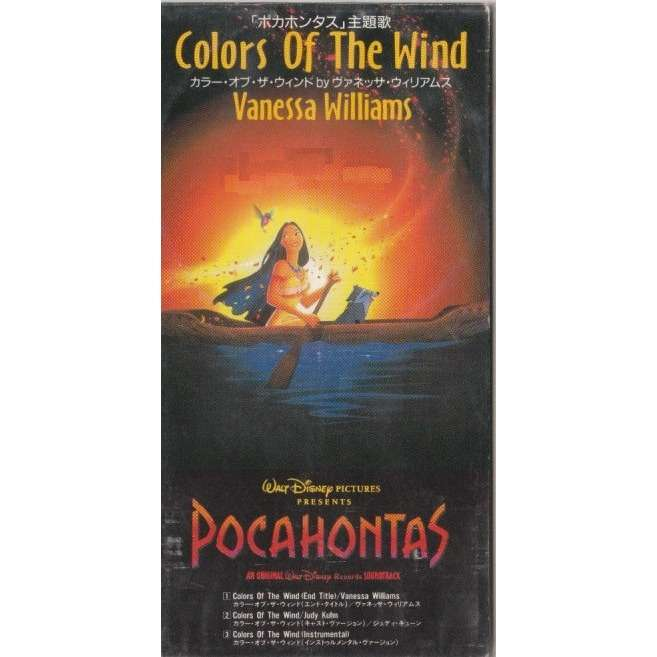 VANESSA WILLIAMS/JUDY KUHN COLORS OF THE WIND(END TITLE)/COLORS OF THE WIND/COLORS OF THE WIND(INST VER)