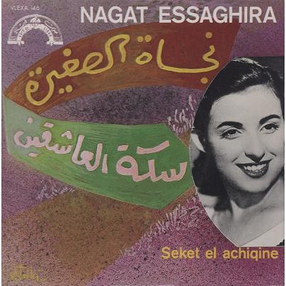 Nagat Essaghira seket el achiqine