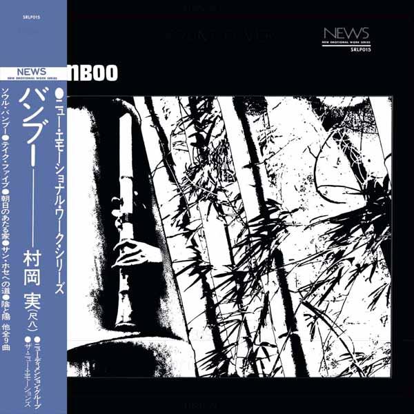 MINORU MURAOKA - Bamboo - LP
