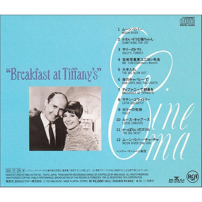 henry mancini Breakfast At Tiffany's