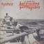 AÇORES (VARIOUS) - Chants des baleiniers portugais - 7inch (EP)