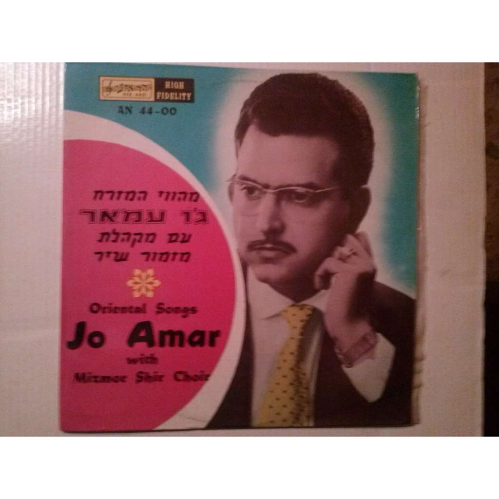 JO AMAR WITH MIZMOR SHIR CHOIR oriental songs