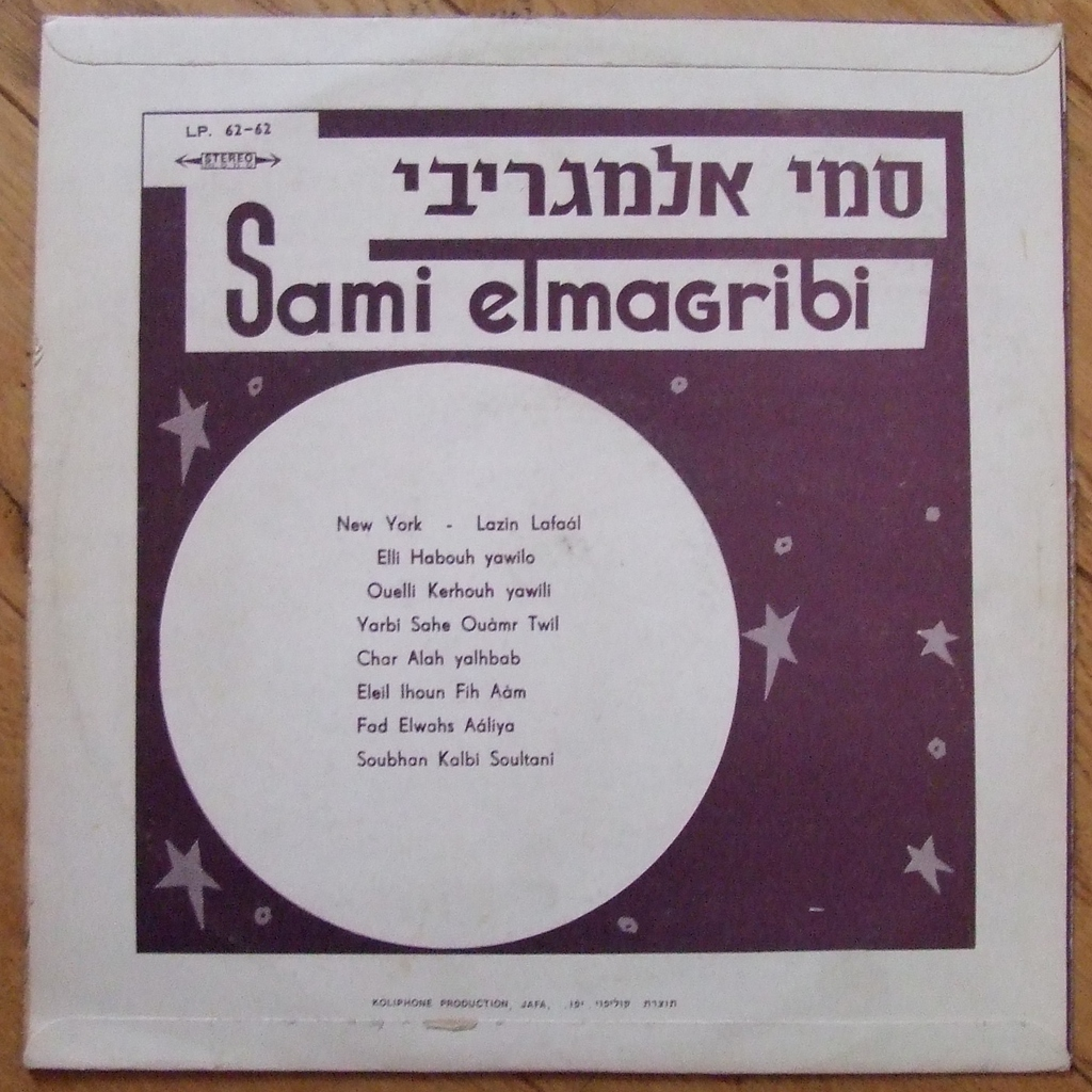 Samy elmaghribi by Samy Elmaghribi, LP with labelledoccasion - Ref:117278047