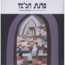 THE JAZZ WORKSHOP - mezare israel yekabtzenu - LP