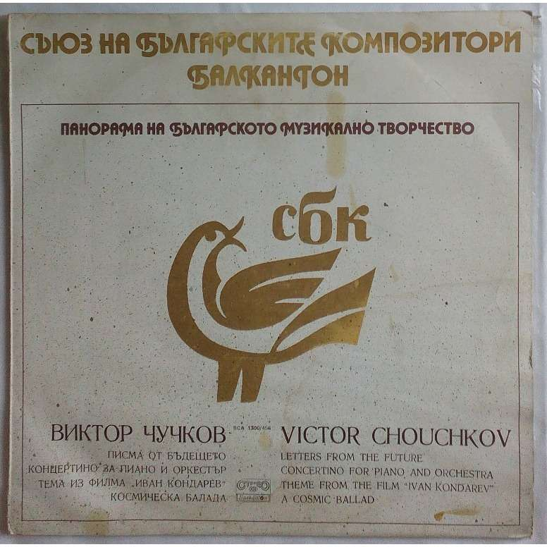 victor chouchkov / fsb / radio symphony orchestra letters from the future /  a cosmic ballad / concertino for piano and orchestra / theme from the film