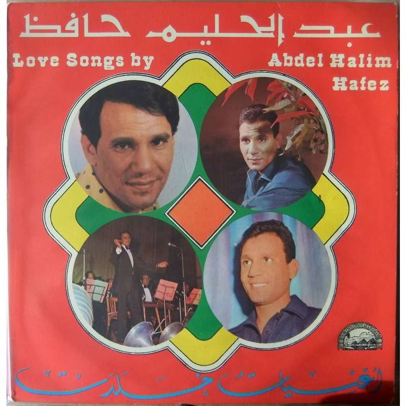 love song by... by ABDEL HALIM HAFEZ, LP with zelie - Ref:117482914