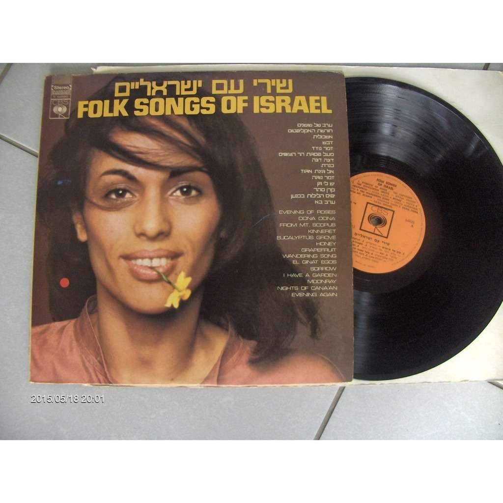 DIVERS/VARIOUS FOLK SONGS OF ISRAEL