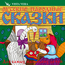 VARIOUS ARTISTSS - Afanasiev Russian Fairy Tales for little kids (in Russian) - CD