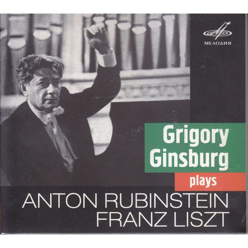Grigory Ginzburg Anton Rubinstein Etude #2, Piano Concerto #4, Liszt Years  of Pilgrimage