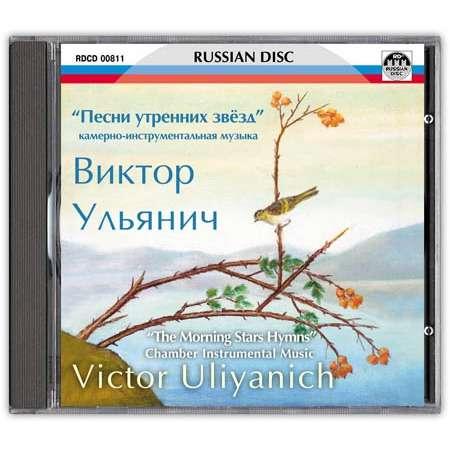 Pavel Kogan / ROMANTIC QUARTET Victor Uliyanich Morning Stars Hymns Chamber  Music