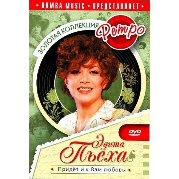 Edita Pieha Pridet i k Vam Lubov ( Love Come To You ). Zolotaya Kollektsiya Retro ( Gold Collection Retro )