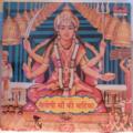 V--A FEAT. SUMAN KALYANPUR, MUKESH - Santoshi maa ki mahima OST - LP