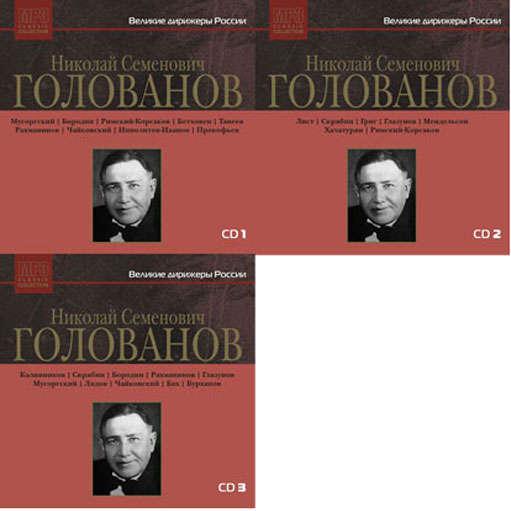 Nikolai Golovanov Great Russian Conductors Complete Recordings Vols.1-3 Mussorgsky Tchaikovsky Beethoven Kalinniko MP3