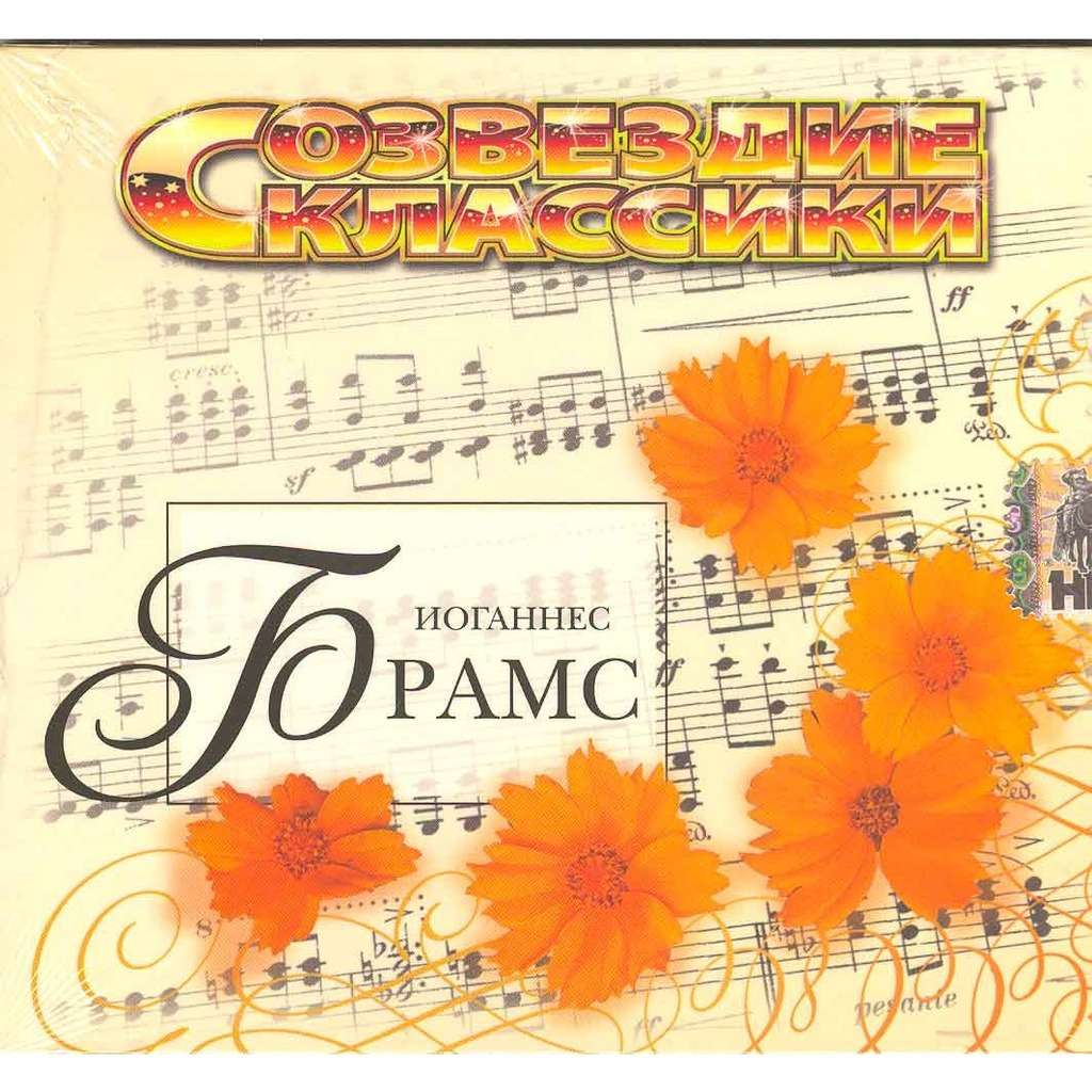 Andrey Limaev Brahms Sonata #3 op.5, Four Ballades op.10