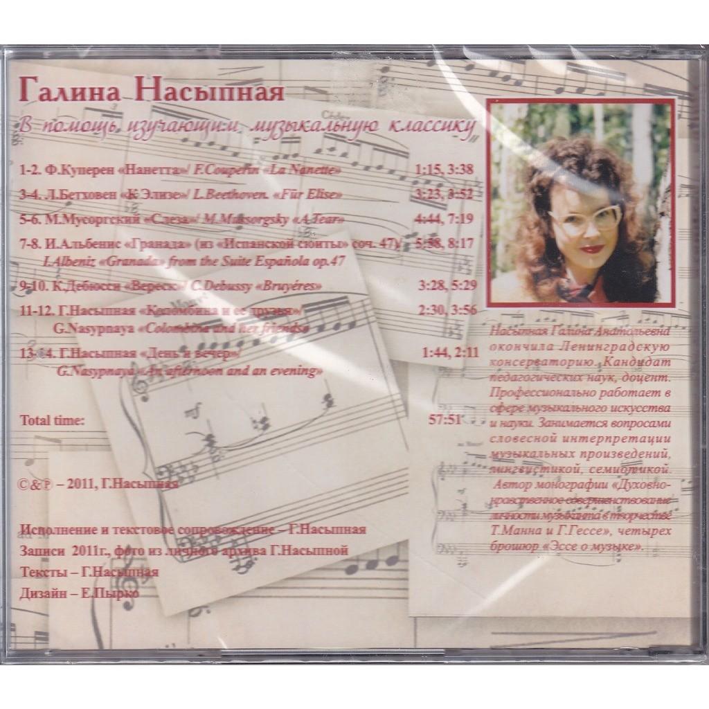 Galina Nasypnaya Couperin, Beethoven Fur Elise, Mussorgsky A Tear, Albeniz, Debussy Bruyeres, Nasypnaya Colombina, An