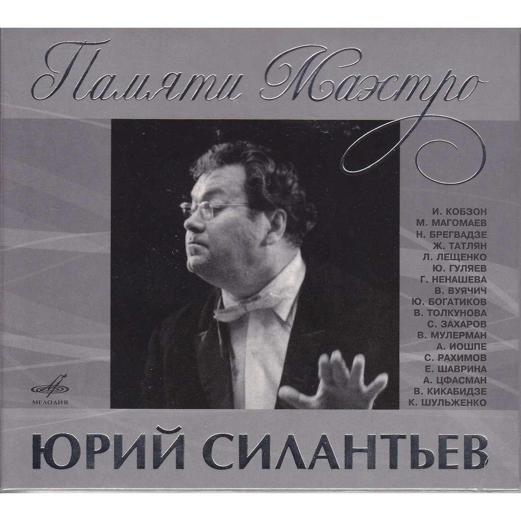 Yuri Silantyev / Alexander Tsfasman / etc Memory of Maestro: Songs, A.Tsfasman Perpetuum mobile, Lyrical Valse