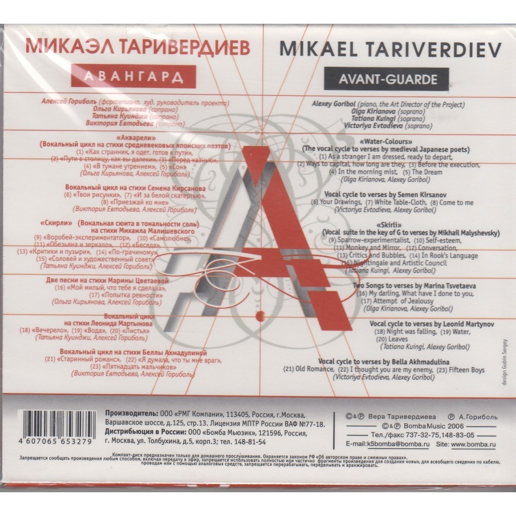 Alexei Goribol, Olga Kiryanova, Tatiana Kuindzhi Mikael Tariverdiev Avant-Garde