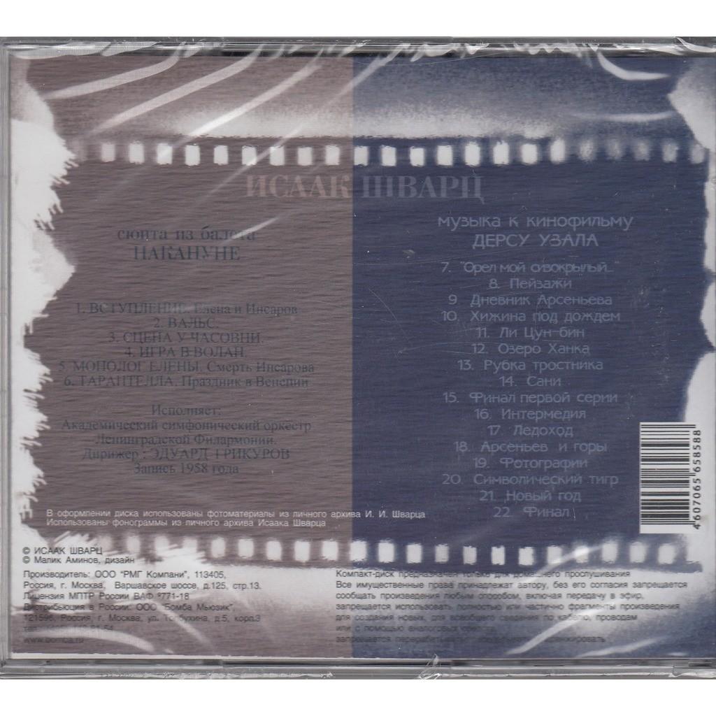 Isaac Schwartz The Day Before Suite, Dersu Uzala Film Music