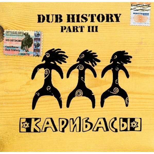 Karibasi Dub History Part III