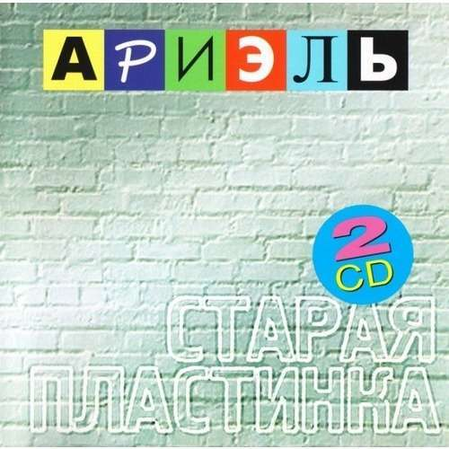 Ariel (Russian Band) Staraya Plastinka (Old Record)