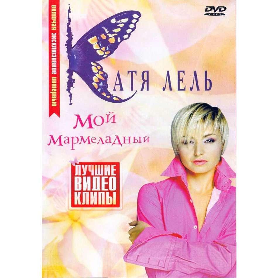 My marmalade, Katya Lel 89