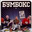 BUMBOKS ( BOOMBOX ) - Family Business - CD