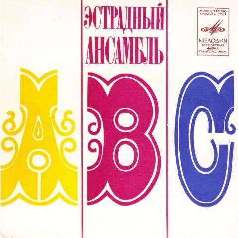 ABC / Beatles All those years
