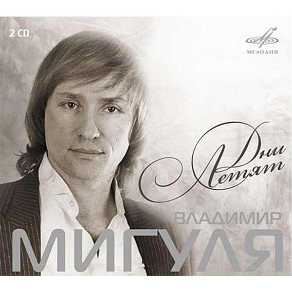 Vladimir Migulya Dni letyat ( Days Run )