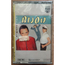 BIJOU - PAS DORMIR - Cassette