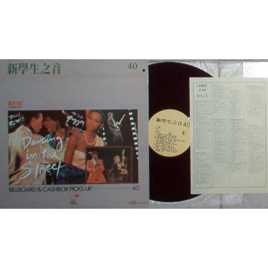 A-Ha Billboard & Cashbox Picks Up-40 (Taiwan 1985 LP sampler unique ps+insert!!)