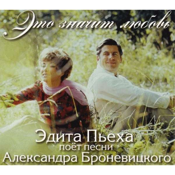 Edita Pieha Eto Znachit Lubov ( That is love )
