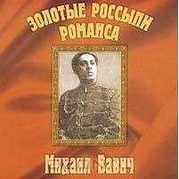 Mikhail Vavich Zolotiye Rossipi Romansa ( Gold Romances )