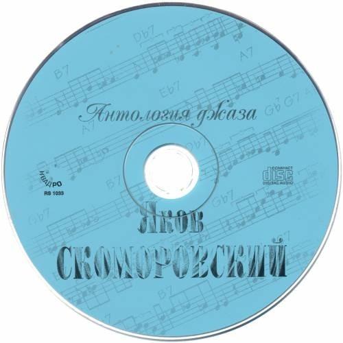 Yakov Skomorovskiy Tolko Dlya Vas ( Just For You )