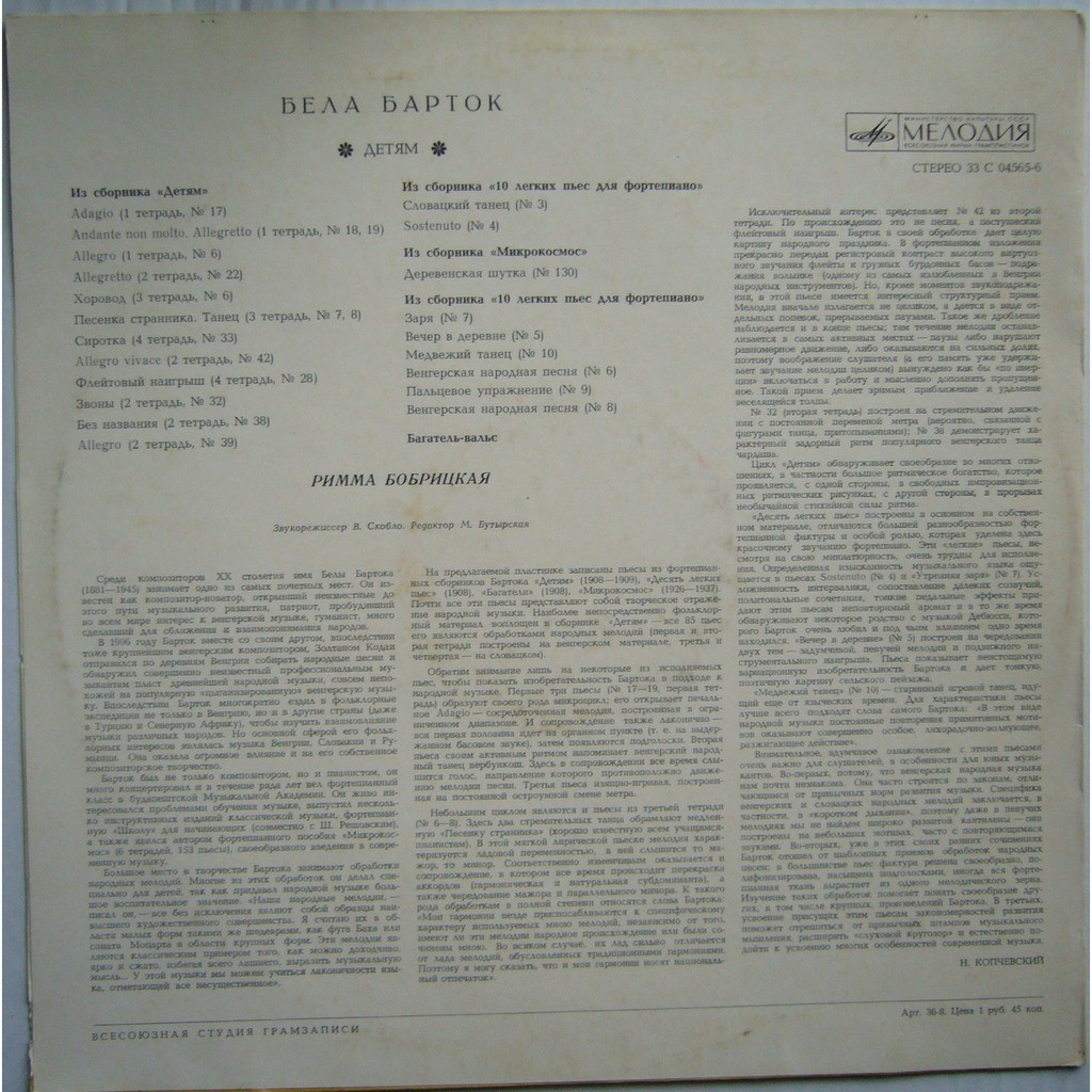 Bobritskaya, Rimma Bartok For Children, 10 Easy Pieces, Mikrokosmos USSR VSG C04565 MINT